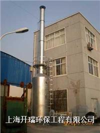 盐酸废气吸收塔