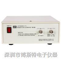 现货供应安泰信AT5000-F1频谱分析仪频率扩展器 AT5000-F1