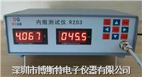 R203电池内阻测试仪  R203