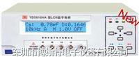 扬子YD2810H系列型LCR数字电桥 YD2810H