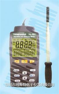 泰玛斯TM-4001热线式风速仪TM-4003 TM-4001