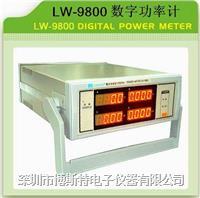 龙威LW-9800数字功率计 LW-9800