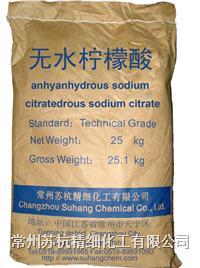 99.9%含量【厂家重点供应】优质无水柠檬酸钠