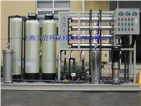上海反渗透设备,上海纯水设备