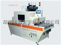 玻璃印刷UV光固机 plc触控uv固化机  HY-BSY1502自动UV光固机