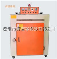 工业高温烤箱  工业高温烤箱