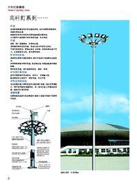 中高杆灯制造厂 SDGG-002