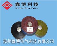 XHF-50矿用电缆阻燃热补胶带 XHF-50