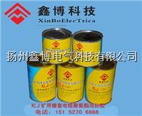 KLJ矿用橡套电缆聚氨酯阻燃冷补胶 KLJ