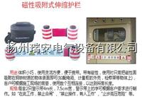 YZRA-CFL磁性吸附式伸缩护栏带 产品编号: 73783416