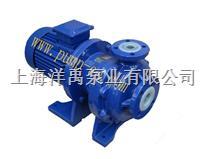 无轴封磁力耐酸碱泵浦 YYQF50-125FT