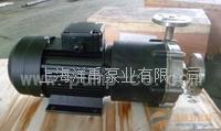 不锈钢磁力泵,16CQ-8P 16CQ-8P,20CQ-12P