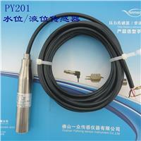 PY201投入式液位变送器