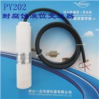 PY202耐腐蚀液位变送器