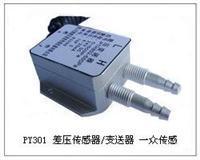 气管差压传感器,气管差压变送器,气管差压传感器价格