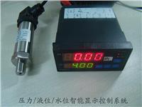 水压控制器|水压显示器|水压自动控制器生产厂家技术参数