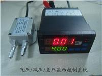 差压控制|风压控制|差压显示器|风压显示器|差压/风压自动控制器