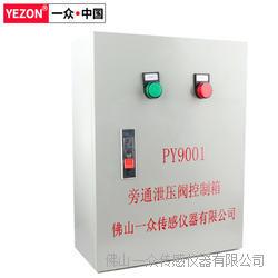 正压送风系统前室楼梯间压力传感器压差控制器控制箱