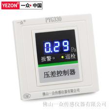 PYG330数显86型CQC认证电梯前室压差控制器|楼梯间压力传感器