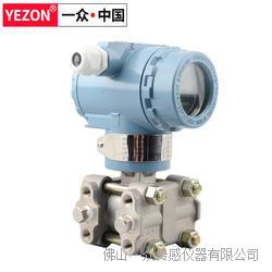 PY3051DP高精度电容式差压变送器 高耐压差压变送器 微差压变送器