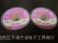 日本固特GOOT 吸锡线CP-2015-10  CP-2015-10