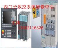 6FC5410-0AY01-0AA1维修 CCU1维修/CCU3维修/CCU3.4控制主板维修