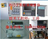西门子数控及驱动单元维修 西门子驱动单元维修