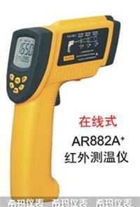 短波红外测温仪(200℃~1850℃) AR882A+(200℃~1850℃)