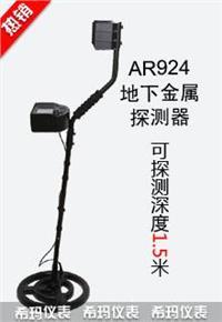 地下金屬探測器 AR924+