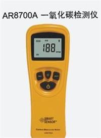 一氧化碳检测仪 AR8700A