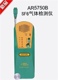 SF6氣體檢測儀 AR5750B