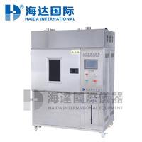 氙灯耐气候试验箱(不锈钢) HD-E711