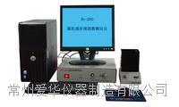 江苏微机溴价溴指数测定仪  BR-200