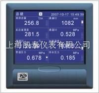 VX5100R蓝屏无纸记录仪 蓝屏无纸记录仪