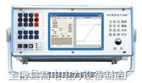 微机继电保护 GDZDKJ-3300
