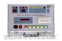 高压开关测试仪厂家~高压开关测试仪价格 GD6300