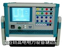 继电保护试验系统 GDZDKJ-3300