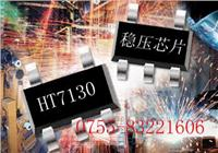 HT7125三端稳压芯片 合泰2.5V 稳压芯片HT7125
