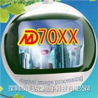 MD7070 美达微电压检测芯片MD7070