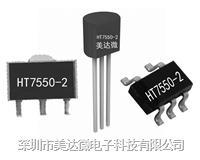 HT7550-2 高精度穩壓芯片HT7550-2