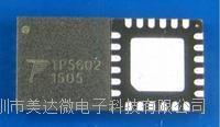 TP5602同步内置3A/4.2V充电、同步外置5V/3A升压、4LED指示、多重保护 TP5602