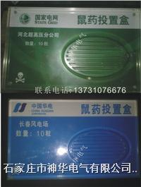 鼠药投置盒 SH-213