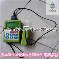 测试皮革水分计 感应式鞋材水分测试仪SK-100