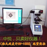 惠州维氏硬度计HV-1000/五金硬件硬度测试 HV-1000
