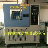 珠海中山惠州冷热冲击试验箱维修 各种型号