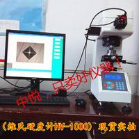 升级版维氏数显硬度计HV-1000 稳定性优越 精度更高中悦厂家