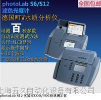 紫外可见分光光度计photoLab S12