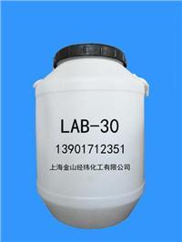 月桂酰胺丙基甜菜碱 LAB-30