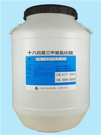 阳离子表面活性剂TC-8(十八烷基三甲基氯化铵) 70%