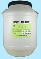 洁尔灭|苯扎氯铵|十二烷基二甲基苄基氯化铵